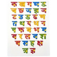 Wood O Plast Hindi Alphabet Tray Set