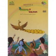 Krishna & Balram Vol 7