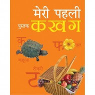 My First Book Of Ka Kha Ga Padded Board Book Om Books