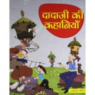 Grandpa Stories Hindi Hardback Om Books