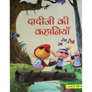 Grandma Stories Hindi Hardback Om Books