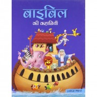 Bible Stories Hindi Hardback Om Books
