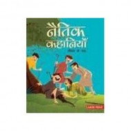 Moral Stories lessons For Life Hindi Hardback Om Books