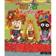 Festivals Of India Hindi Hardback Om Books
