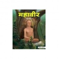 Mahavir Hindi Hardback Om Books