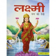 Lakshmi Hindi Hardback Om Books