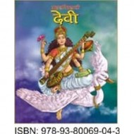 Devis Hindi Hardback Om Books