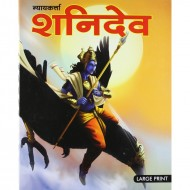 Shani Dev Hindi Hardback Om Books