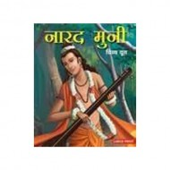 Narad Muni Hindi Hardback Om Books