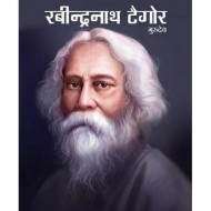 Rabindranath Tagore Hindi Hardback Om Books