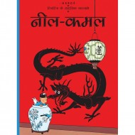 Neel Kamal Paperback Om Books