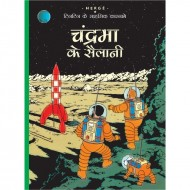 Chandrama Ke Sailani Paperback Om Books