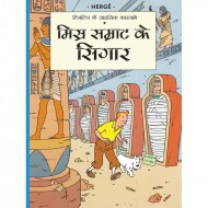 Misr Samrathh Ke Ssigaar Paperback Om Books