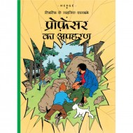 Professor Ka Apaharan Paperback Om Books
