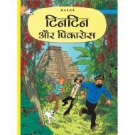Tintin Aur Pikaros Paperback Om Books