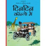 Tintin Congo Mein Paperback Om Books