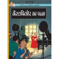 Castophour Ka Panna Paperback Om Books