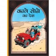 Kale Sone Ka Desh Paperback Om Books