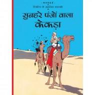 Sunheire Panjo Wala Kekda Paperback Om Books