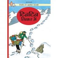 Tintin Tibet Mein Paperback Om Books