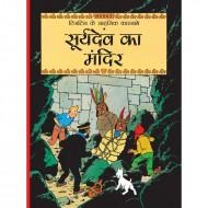 Suryadev Ka Mandir Paperback Om Books