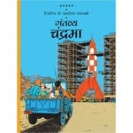 Gantavye Chandrama Paperback Om Books
