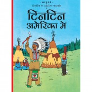 Tintin America Mein Paperback Om Books