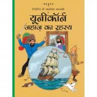 Unicorn Jahaz Ka Rehasye Paperback Om Books