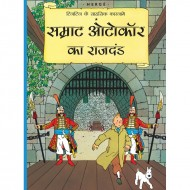 Samrat otocaar Ka Rajdand Paperback Om Books